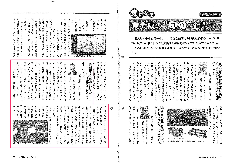 東大阪商工会議所8月記事
